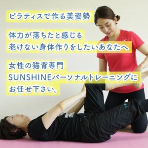 ピラティスで作る美姿勢 体力が落ちたと感じる老けない身体作りをしたいあなたへ 女性の猫背専門Sunshineパーソナルトレーニングにお任せ下さい。