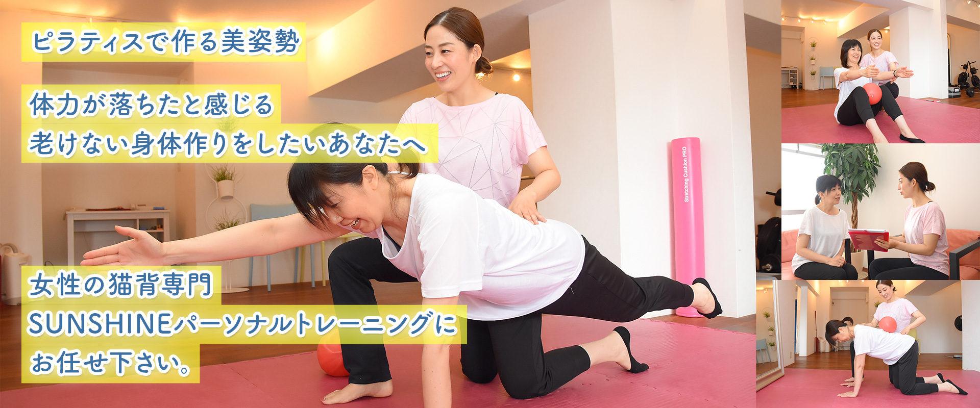 西区姪浜 女性専門パーソナルトレーニング・ピラティス|Sunshine
