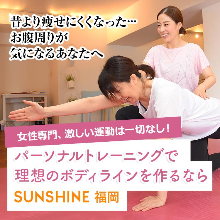 福岡赤坂 女性専門パーソナルトレーニング・ピラティス|Sunshine