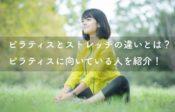 ピラティスとストレッチの違いを紹介!|ピラティスのやり方も紹介!