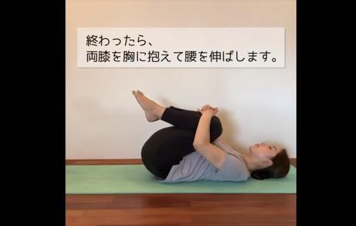 終わったら、両膝を胸に抱えて腰を伸ばします