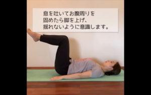息を吐いてお腹周りを固めたら脚をあげ、揺れないように意識する