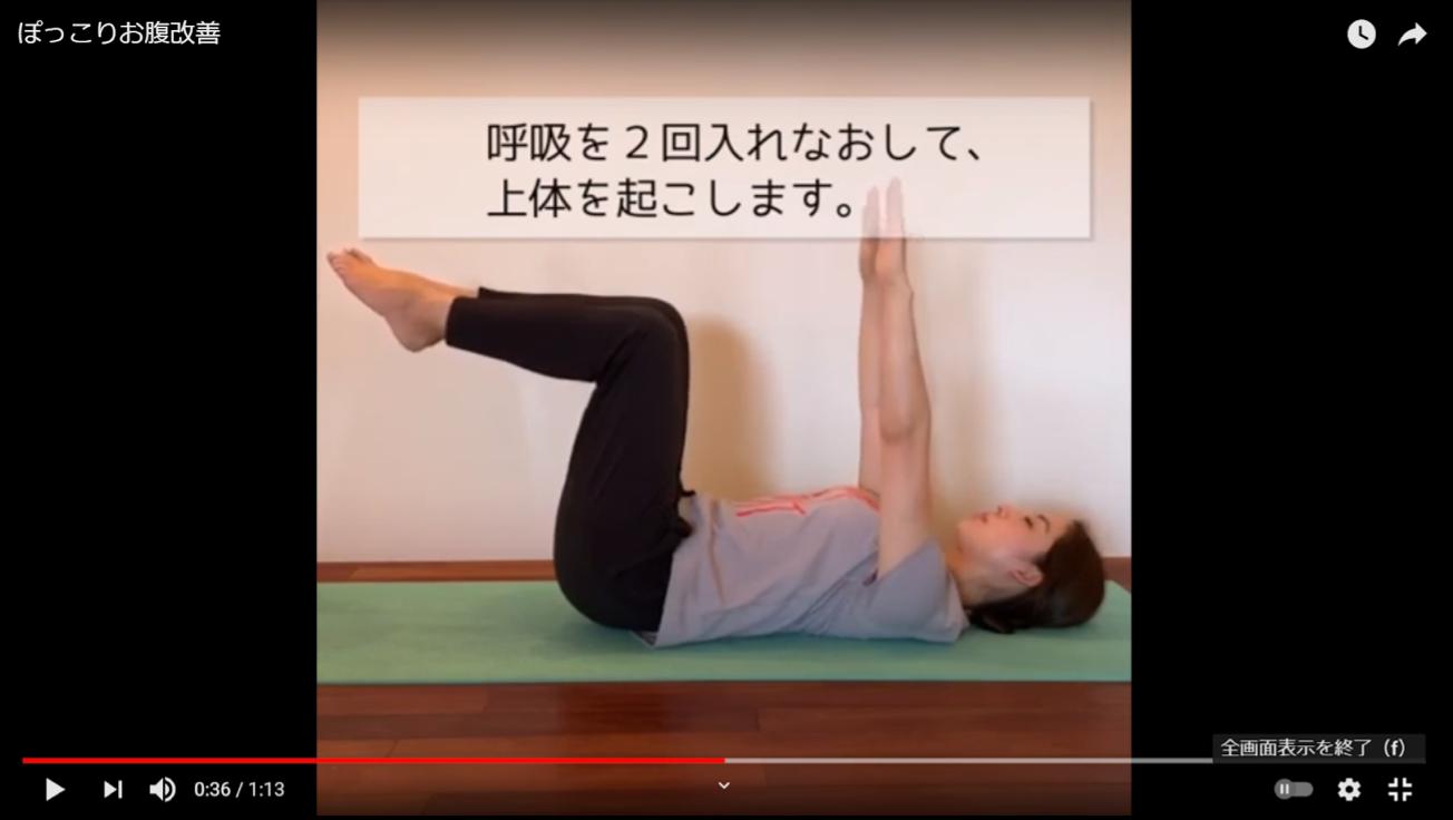 息を吐いてお腹を固め、揺れないように意識しながら脚と腕を上げる