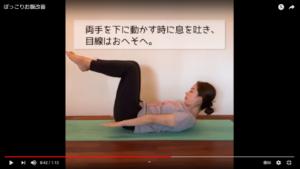 上体を起こしたまま、腕を上下に動かしていく。