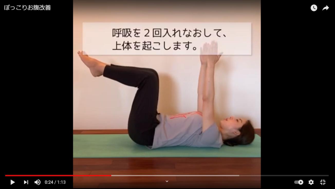 ②手を上に上げ、呼吸を2回入れ直してから上体を起こします。