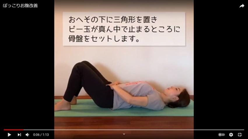 ①まずは膝をたてて、仰向けに寝転がります。