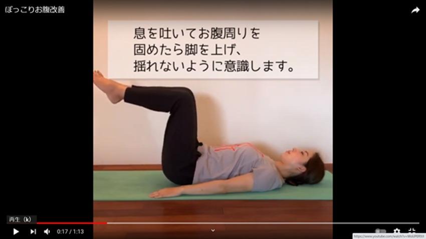 ②続いて息を吐いてお腹周りを固め、両脚を持ち上げます。