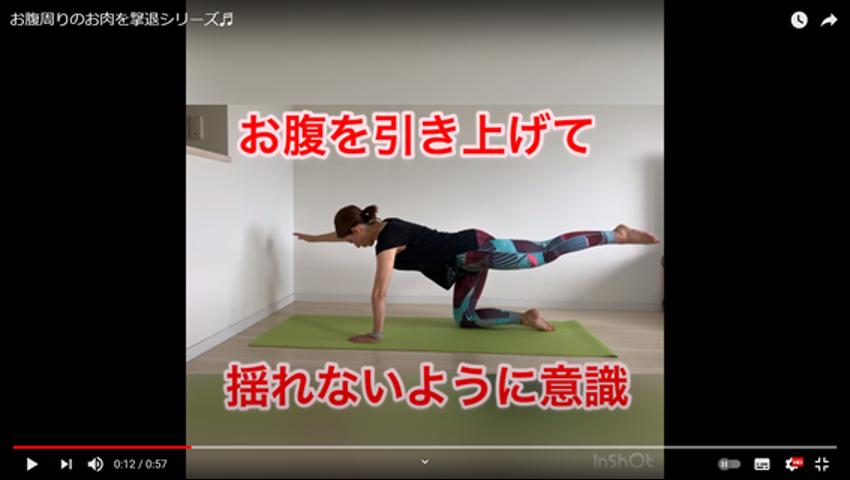 ②左足と右腕を床から離してまっすぐ伸ばします。