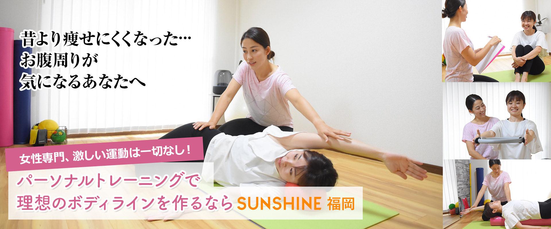天神・薬院女性専門パーソナルトレーニング・ピラティス Sunshine